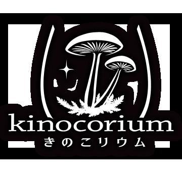 kinocorium きのこリウム